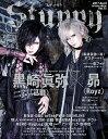 ステューピー(Vol.15) 黒崎眞弥<己龍>×昴<Royz> (TATSUMI MOOK)