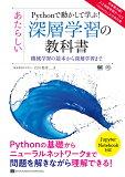 Pythonで動かして学ぶ!あたらしい深層学習の教科書 (AI & TECHNOLOGY)