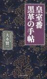 皇室番黒革の手帖 (宝島社新書)