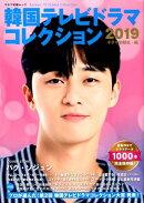 韓国テレビドラマコレクション(2019)