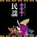 ビクター TWIN BEST::名人・名曲・名演奏〜古典芸能ベスト・セレクション「民謡」