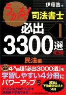 うかる!司法書士必出3300選(1(民法編))