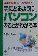 手にとるようにパソコンのことがわかる本(〔2000年〕)