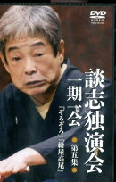 DVD>談志独演会一期一会(第五集)