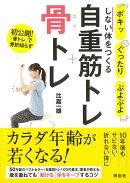 【バーゲン本】自重筋トレ+骨トレーポキッ、ぐったり、ぷよぷよしない体をつくる