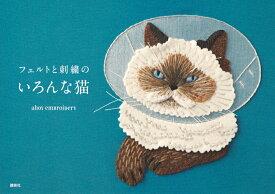 フェルトと刺繍のいろんな猫 [ ahoy embroidery ]
