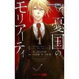 憂国のモリアーティ(1) (ジャンプコミックス SQ.)