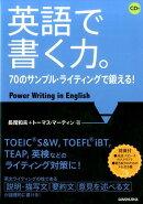 英語で書く力。CD付