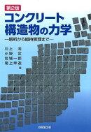 コンクリート構造物の力学第2版
