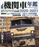 JR機関車年鑑(2020-2021)