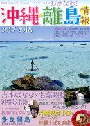 沖縄・離島情報(2017-2018)
