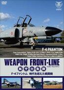 ウェポン・フロントライン 航空自衛隊 F-4ファントム 時代を超えた戦闘機