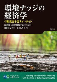 環境ナッジの経済学 行動変容を促すインサイト [ 経済協力開発機構(OECD) ]