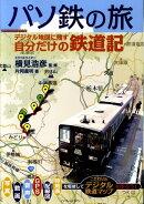 パソ鉄の旅