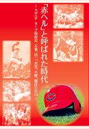 【POD】「赤ヘル」と呼ばれた時代〜スポニチカープ取材史 古葉、浩二、衣笠、大野、慶彦の告白〜