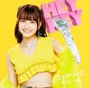 HEY HEY 〜Light Me Up〜 (初回限定盤) (真尋盤)