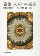 【予約】建築 未来への遺産