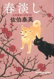 春淡し 吉原裏同心抄(六) (光文社文庫) [ 佐伯泰英 ]