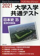 ベストセレクション大学入学共通テスト日本史B重要問題集(2021年入試)