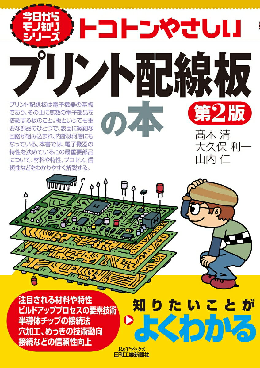 今日からモノ知りシリーズ トコトンやさしいプリント配線板の本 第2版 [ 高木 清 ]