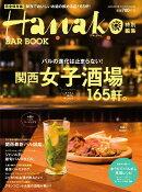 関西女子酒場