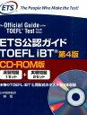 ETS公認ガイドTOEFL iBT第4版 CD-ROM版 [ Educational Testing ]