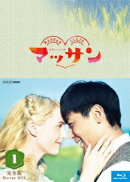 連続テレビ小説 マッサン 完全版 ブルーレイBOX1 【Blu-ray】