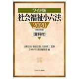 ワイド版社会福祉小六法(2020)