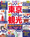 まっぷる東京観光mini('20) (まっぷるマガジン)
