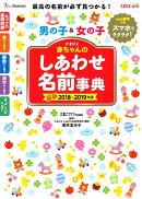 赤ちゃんのしあわせ名前事典(2018〜2019年版)