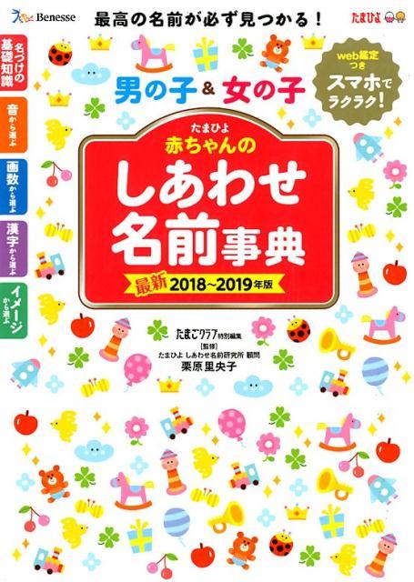 赤ちゃんのしあわせ名前事典(2018〜2019年版) たまひよ [ たまごクラブ編集部 ]