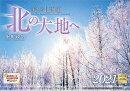 【楽天ブックス限定特典付】北の大地へ 美しき北海道 2021年 カレンダー 壁掛け 風景