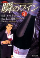 瞬のワイン(vol.6)