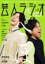 芸人ラジオ(Vol.2) (スコラムック)