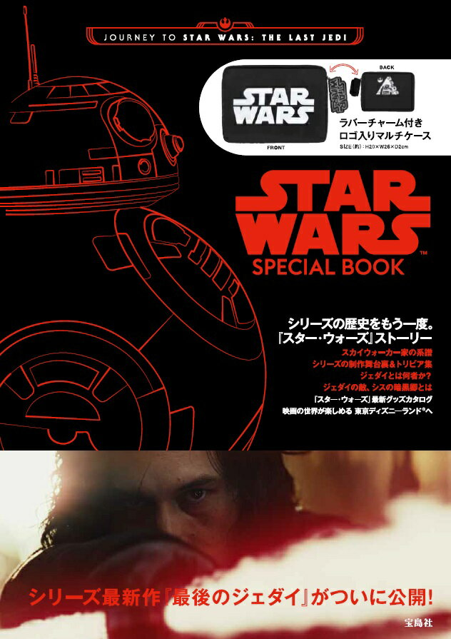 STAR WARS SPECIAL BOOK JOURNEY TO STAR WARS:THE ([バラエティ])