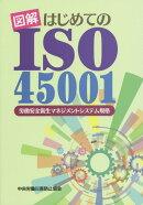 図解はじめてのISO45001