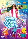 「子育てTV ハピクラ」 ハッピー!ソング Happy Dance Party [ (キッズ) ]