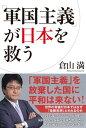 「軍国主義」が日本を救う [ 倉山満 ]