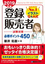 登録販売者 試験対策 必修ポイント450 2019年版 [ 新井佑朋 ]
