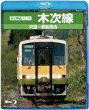 前方展望シリーズ 木次線 宍道〜備後落合【Blu-ray】