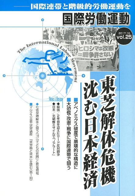 国際労働運動(vol.25(2017.10)) 東芝解体危機沈む日本経済 [ 国際労働運動研究会 ]