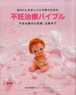 赤ちゃんがほしいご夫婦のための不妊治療バイブル
