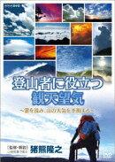 登山者に役立つ観天望気 〜雲を読み、山の天気を予測する〜