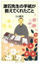 漱石先生の手紙が教えてくれたこと (岩波ジュニア新書) [ 小山慶太 ]