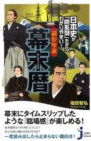 日本史が「時系列」だからわかりやすい!読む年表幕末暦