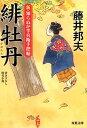 新・知らぬが半兵衛手控帖(3)緋牡丹 [ 藤井邦夫 ]