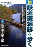 【謝恩価格本】新・鉄道廃線跡を歩く(1(北海道・北東北編))