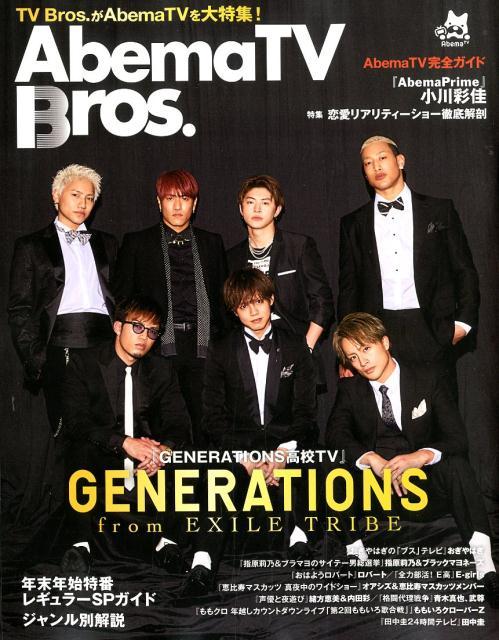Abema TVBros. (TOKYO NEWS MOOK)