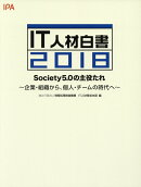 IT人材白書(2018)