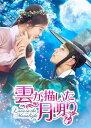 雲が描いた月明り DVD SET1(お試しBlu-ray付き) [ パク・ボゴム ]